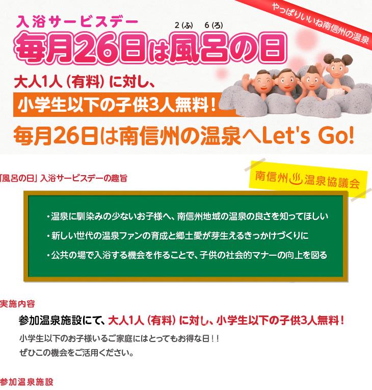 img_onsen_rally