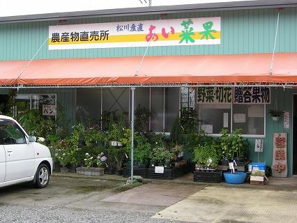 信州松川産直組合あい菜果(松川町)