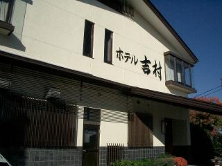 ホテル吉村(飯田市)