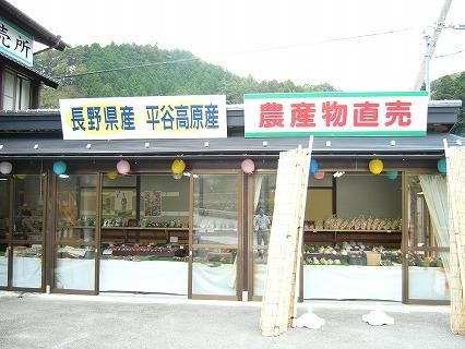 観光センターひらや・しょうかん亭(平谷村)
