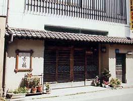 市橋旅館(喬木村)