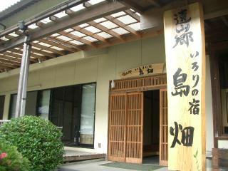 いろりの宿 島畑(飯田市南信濃)