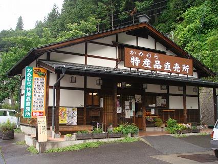 かみむら特産品直売所(飯田市上村)