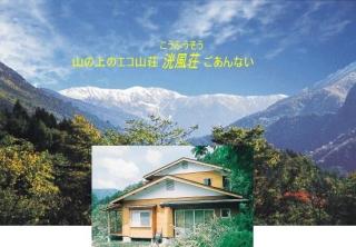 山の上のエコ山荘 洸風荘(大鹿村)