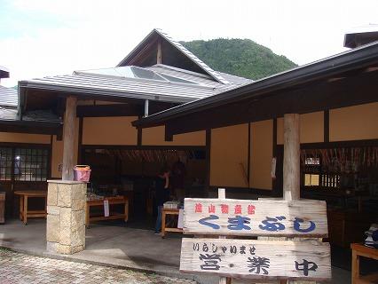 遠山物産館くまぶし(飯田市南信濃)