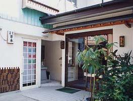 宮本旅館(喬木村)