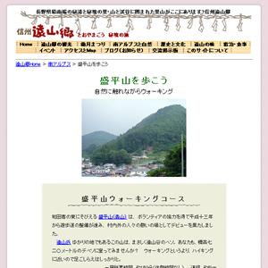 盛平山を歩こう(飯田市遠山郷)