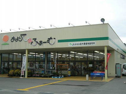 およりてふぁーむ(飯田市)