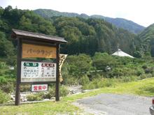 パークランド(阿智村)