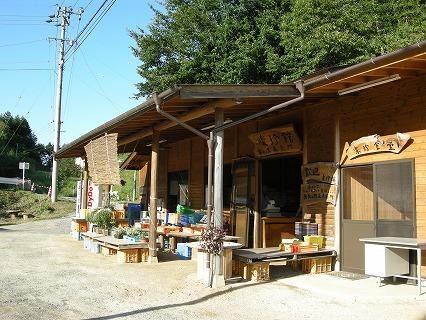 富田の里楽珍館(喬木村)