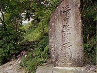 関所跡(阿智村)