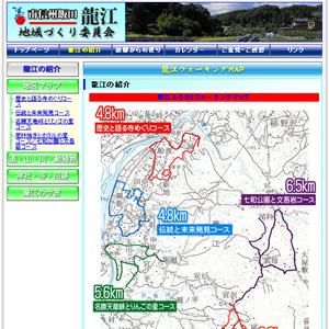 龍江ふるさとウォーキングマップ