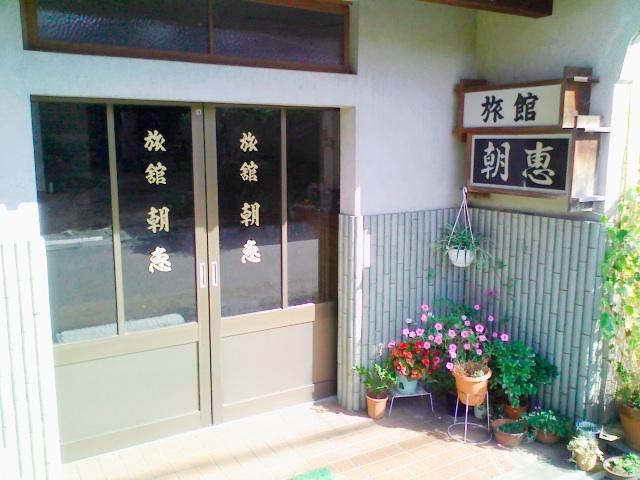 朝恵旅館(高森町)