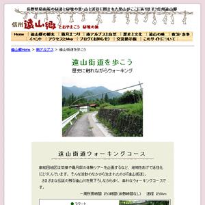 遠山街道を歩こう(飯田市遠山郷)
