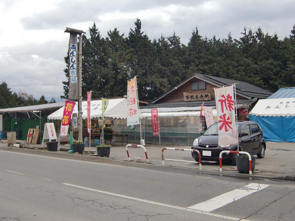あんしん市場牛牧直売所(高森町)