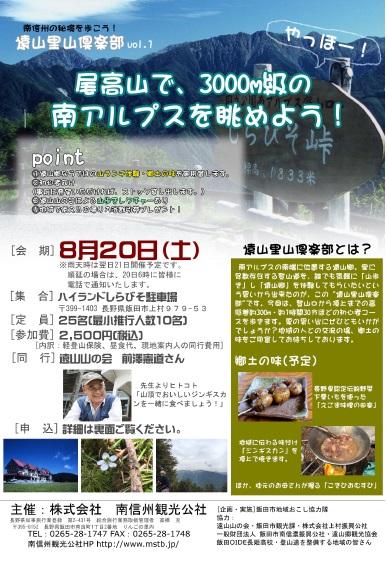 遠山里山倶楽部vol1