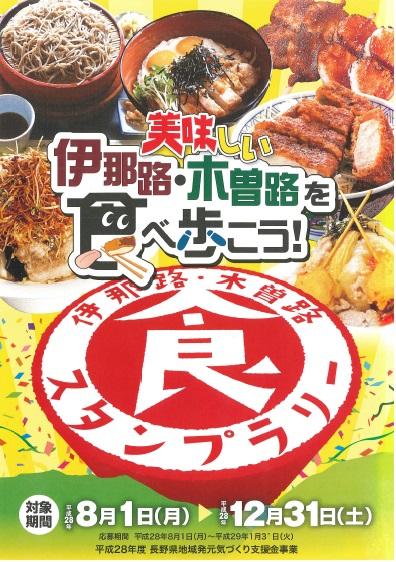 inaji_kisoji_foodstamp_rally