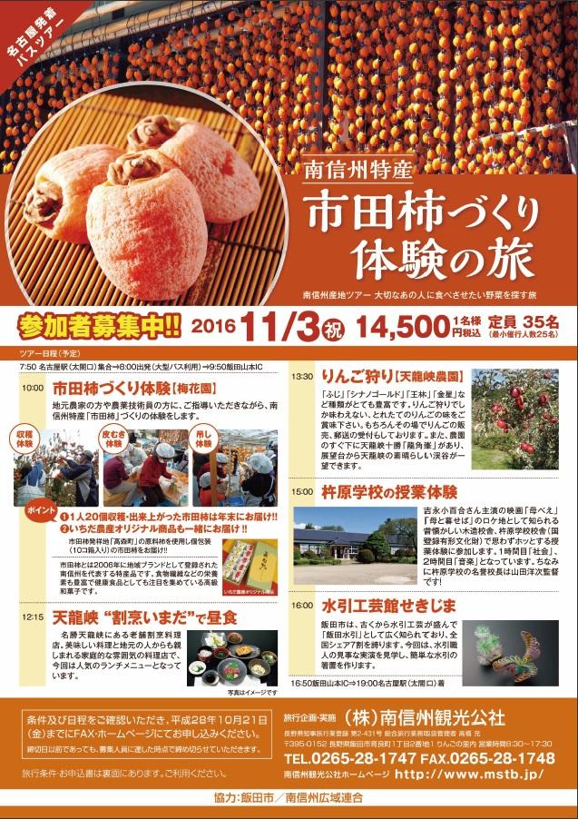 <名古屋駅発着>市田柿づくり体験の旅