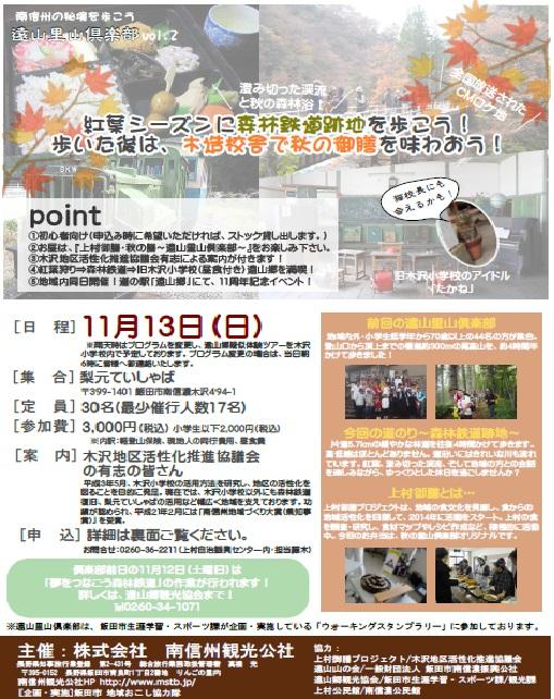遠山里山倶楽部Vol.2