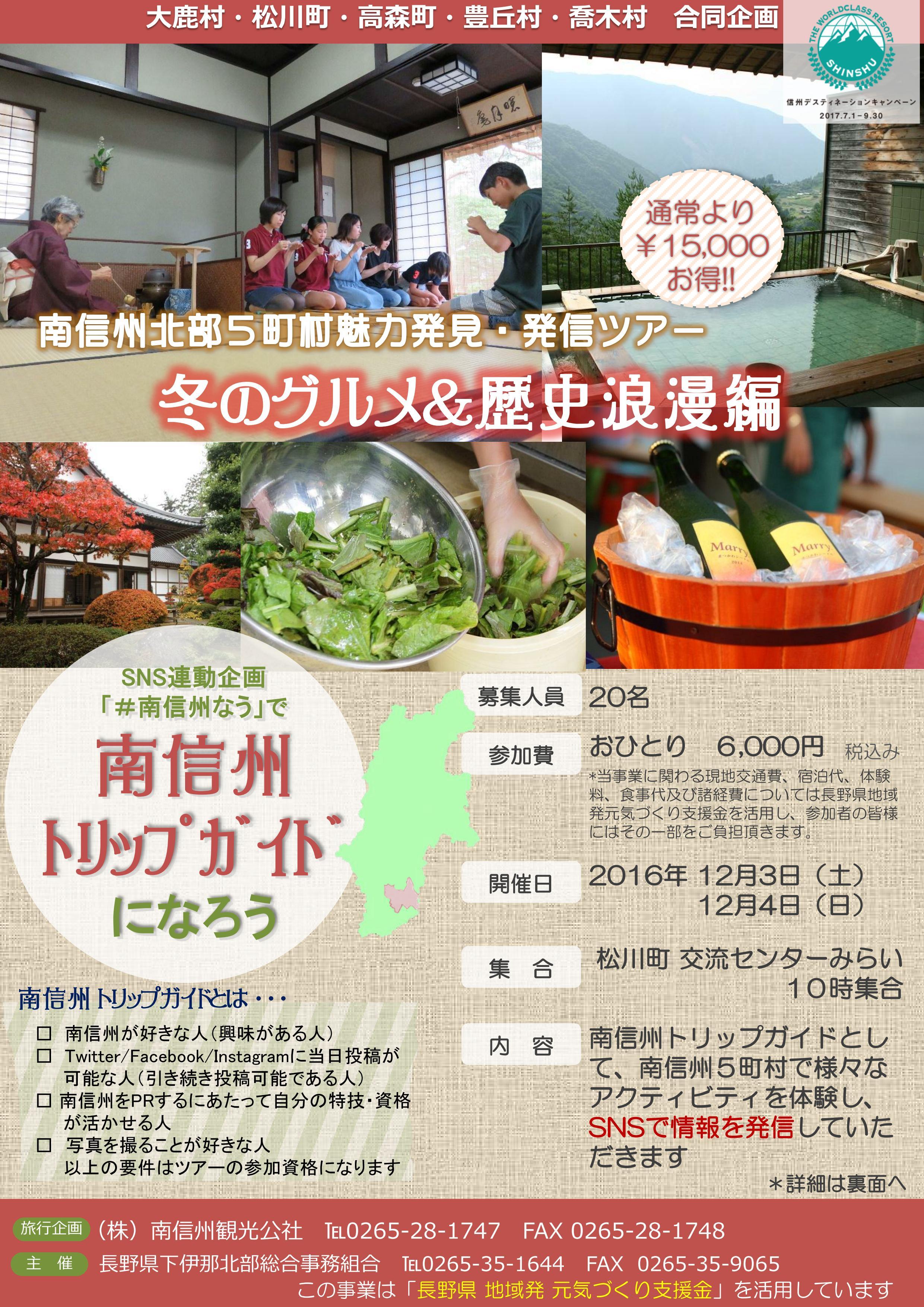 info20161019_fuyugurume1