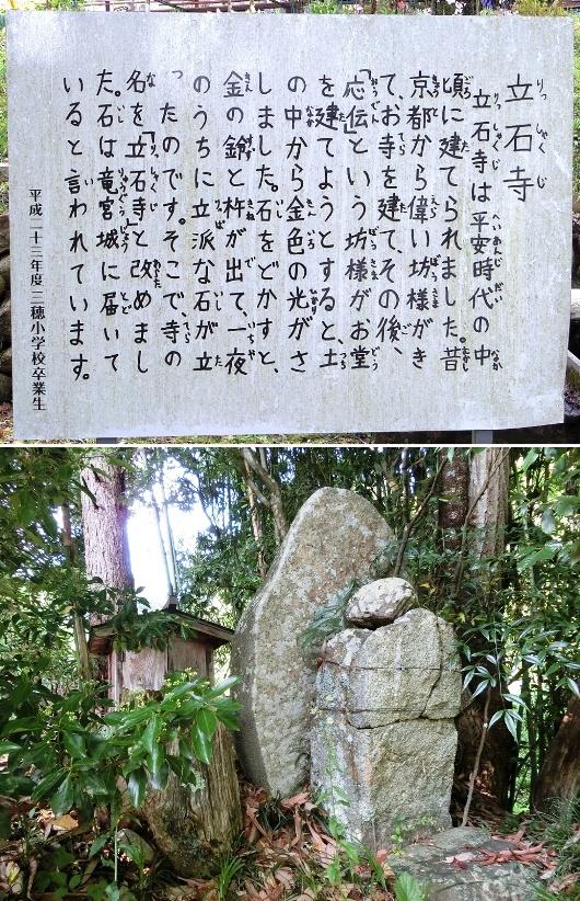 ⑬立石寺 500-2