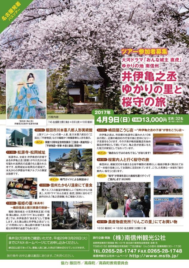 井伊亀之丞ゆかりの里と桜守の旅(名古屋発着)