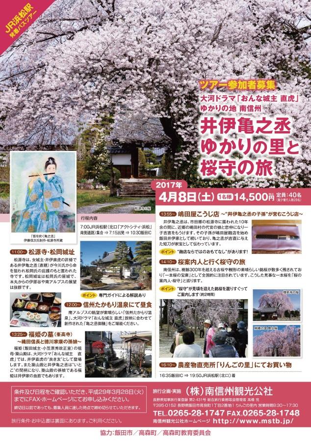 井伊亀之丞ゆかりの里と桜守の旅(浜松発着)
