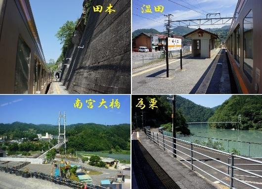 5-29 ⑦田本駅 140-4