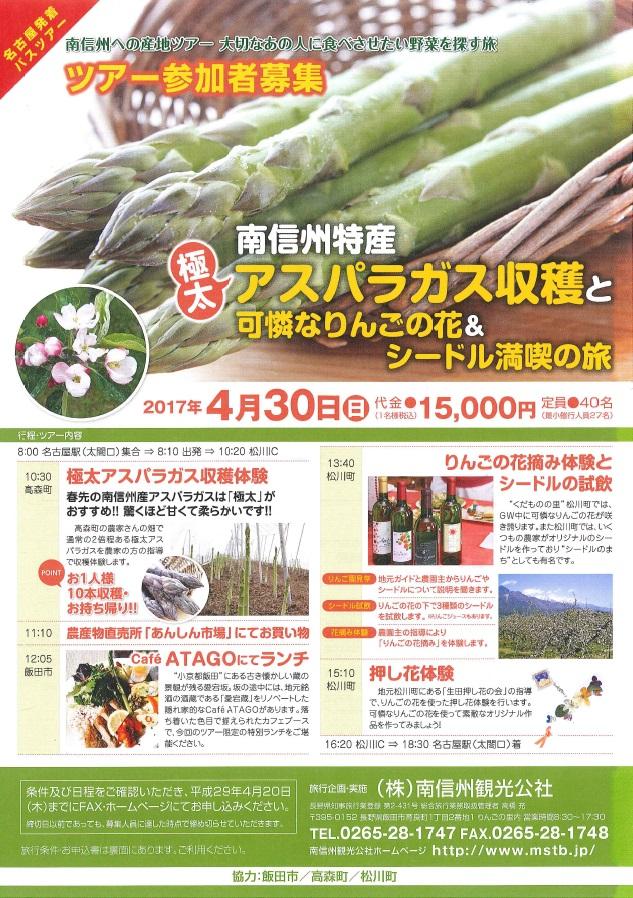 アスパラガス収穫ツアー