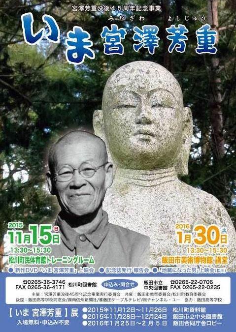 np_20160201_miyazawa2