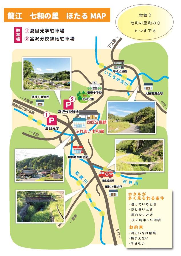 七和の里ほたる祭りマップ