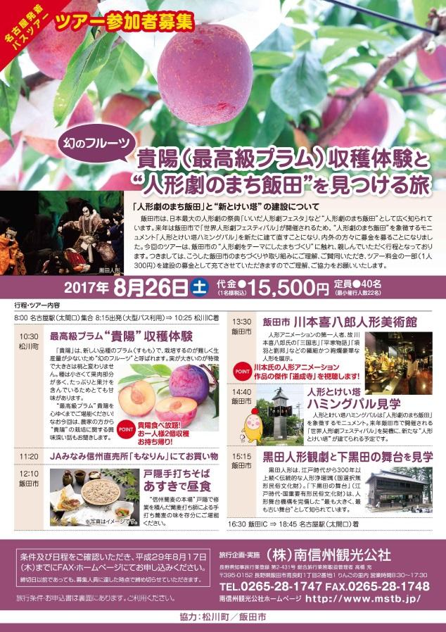 貴陽収穫体験と人形劇のまち飯田を見つける旅