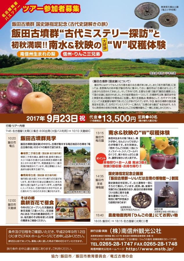飯田古墳群古代ミステリー探訪と南水&りんごの収穫体験ツアー
