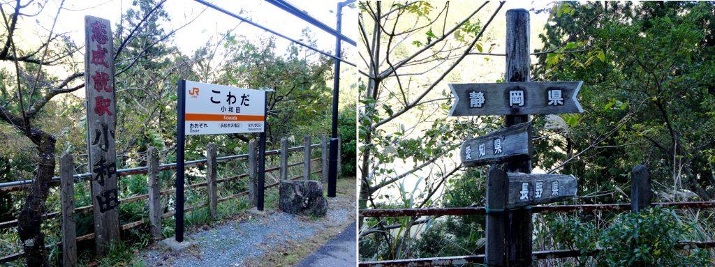 11-9 小和田駅 782-2