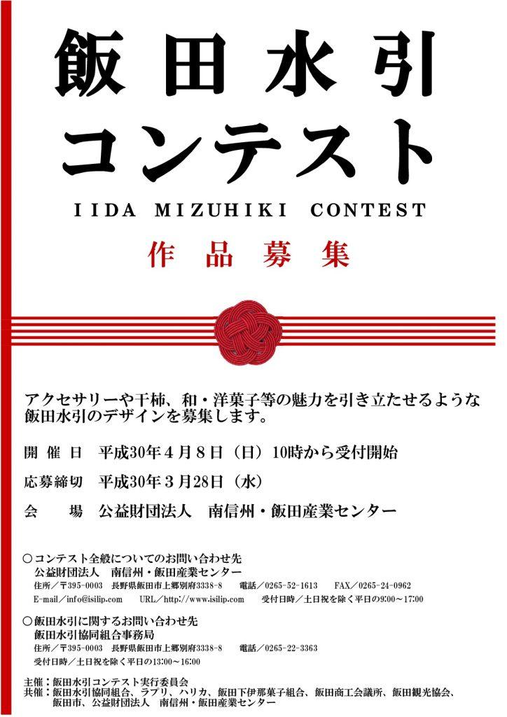 第3回飯田水引コンテスト実施要領