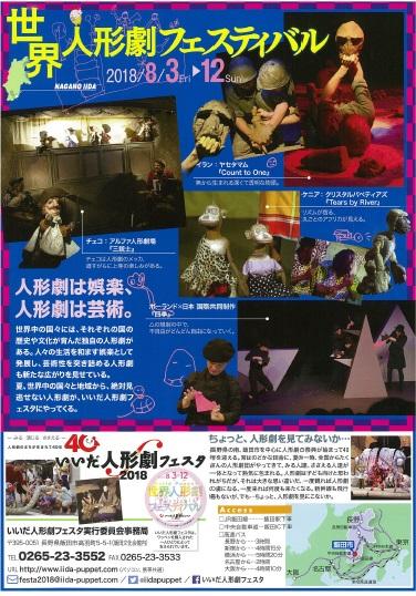 世界人形劇フェスティバル
