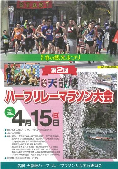 第2回名勝天龍峡ハーフリレーマラソン大会