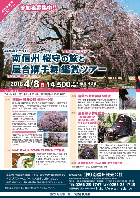 南信州桜守の旅と屋台獅子舞鑑賞ツアー