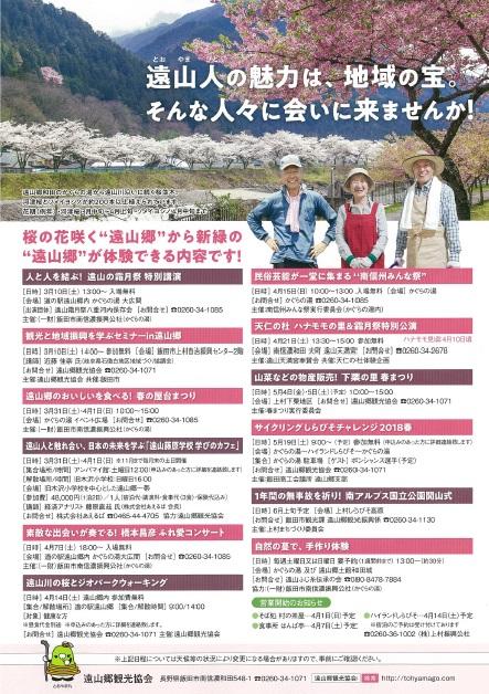 遠山郷体験イベント チラシ