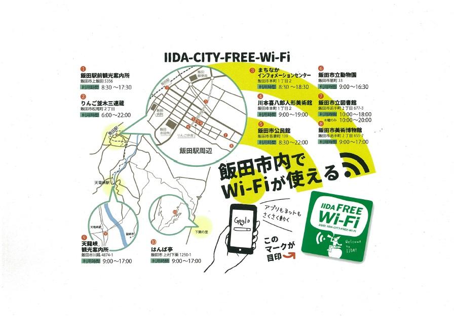 飯田市内Wi-Fi
