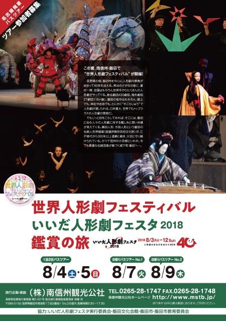 世界人形劇フェスティバル・いいだ人形劇フェスタ2018 鑑賞の旅