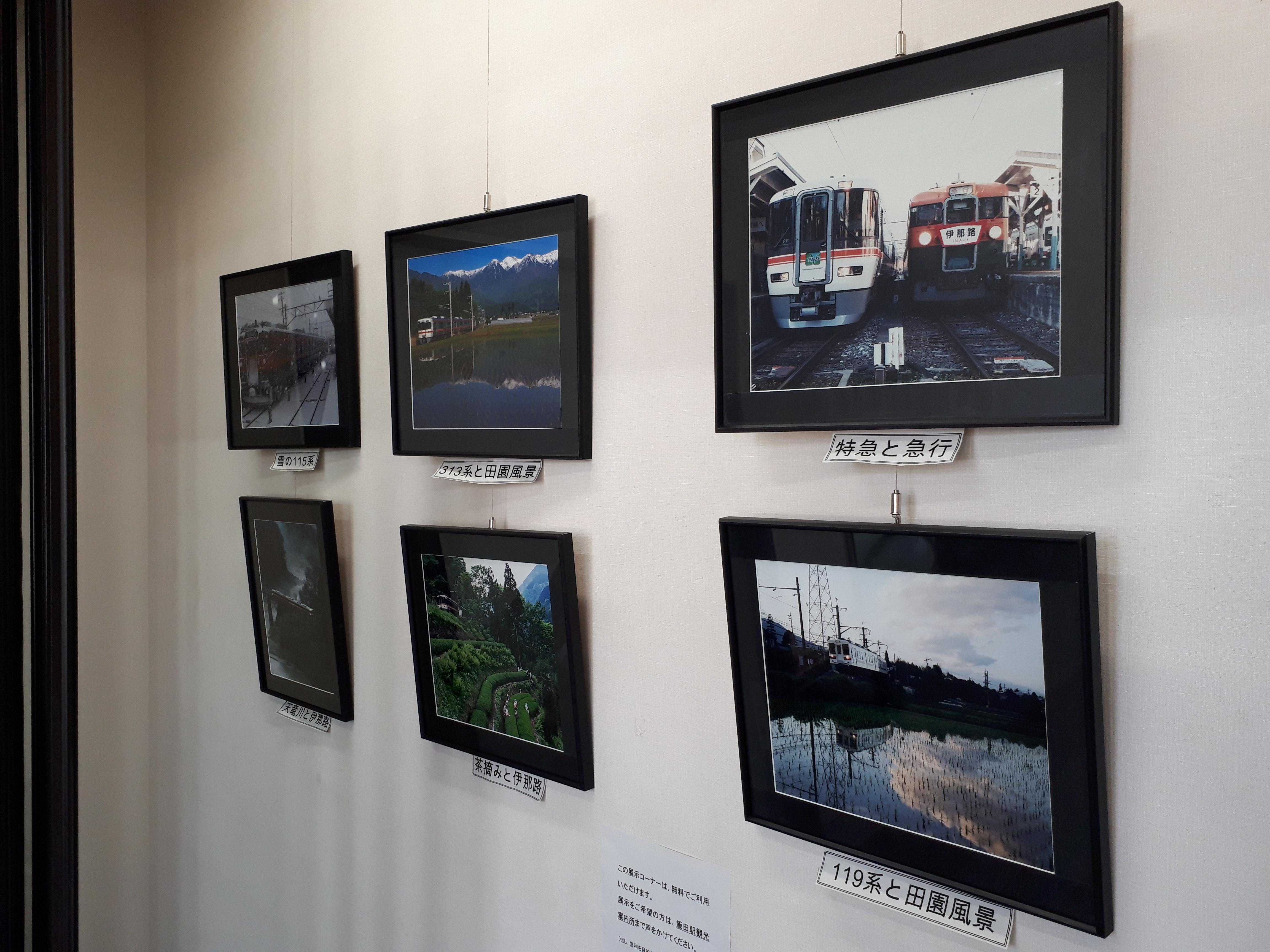 飯田駅待合室展示