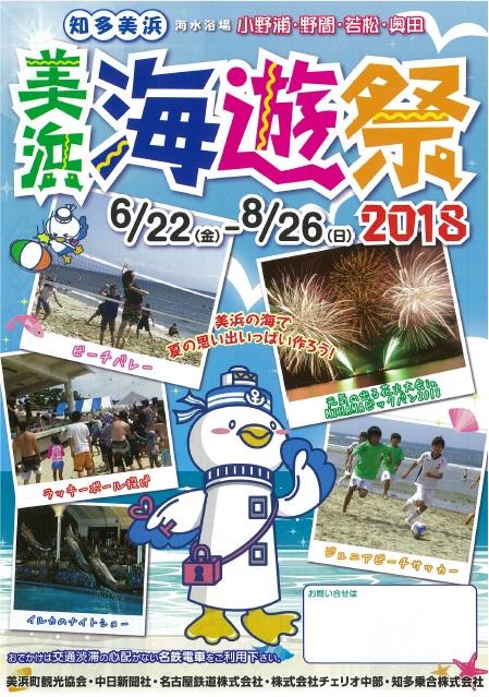 美浜海遊祭チラシ(表面)