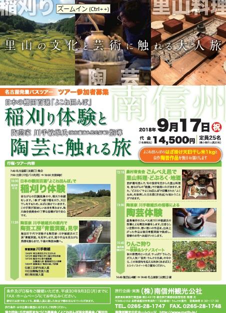 稲刈り体験と陶芸に触れる旅