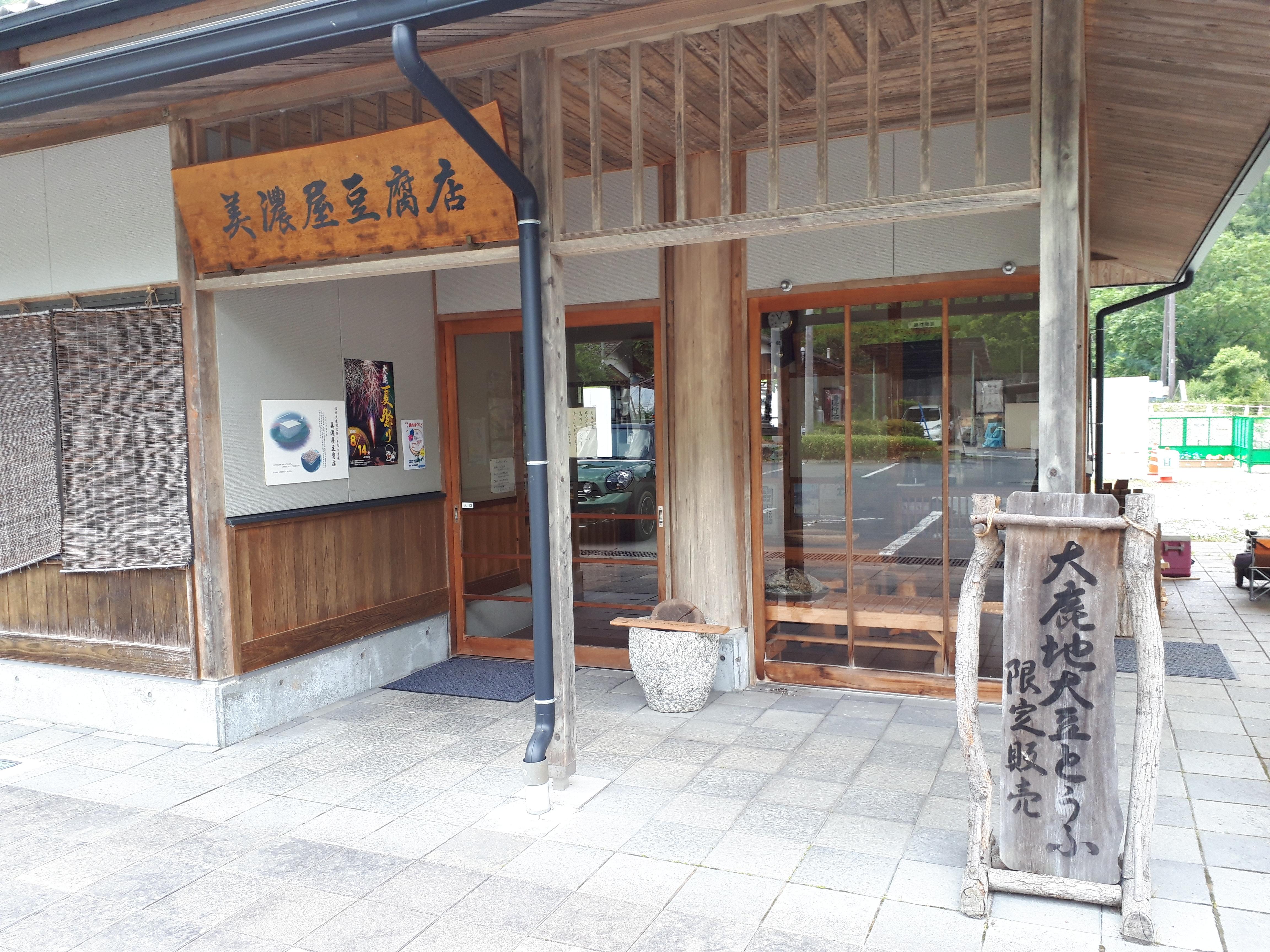 美濃屋豆腐店
