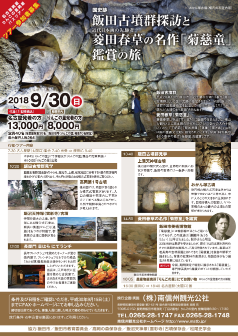 飯田古墳群探訪と菱田春草の名作「菊慈童」鑑賞の旅