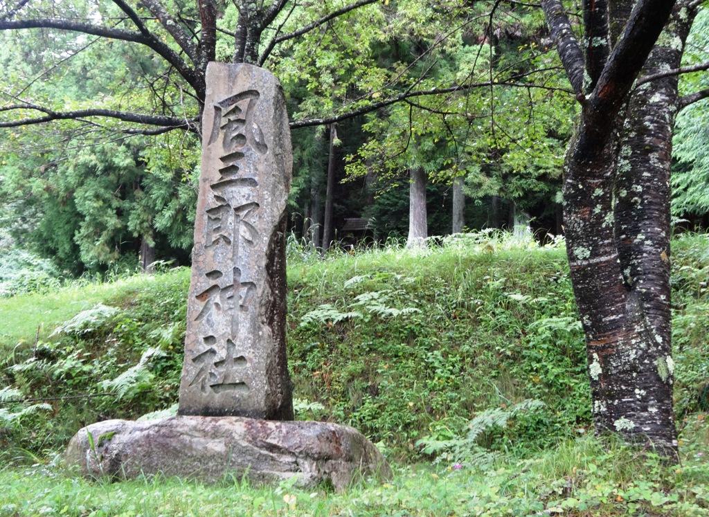 8-25 陣場形山 風三郎神社 938