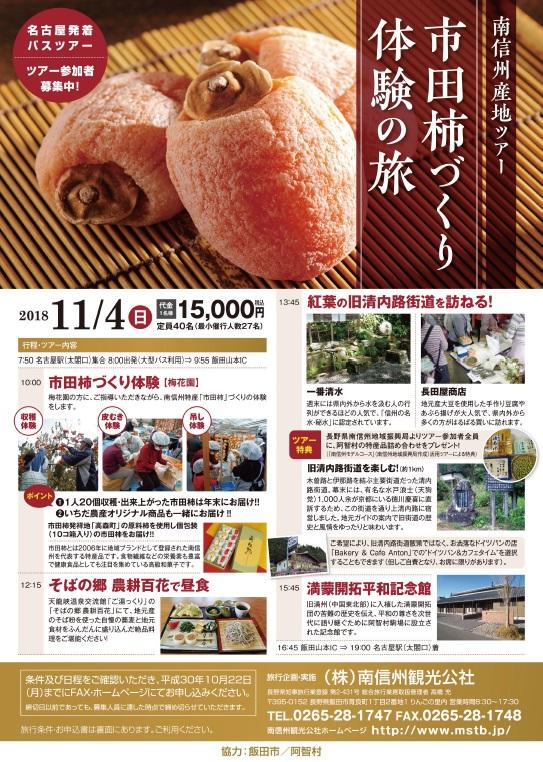市田柿づくり体験の旅