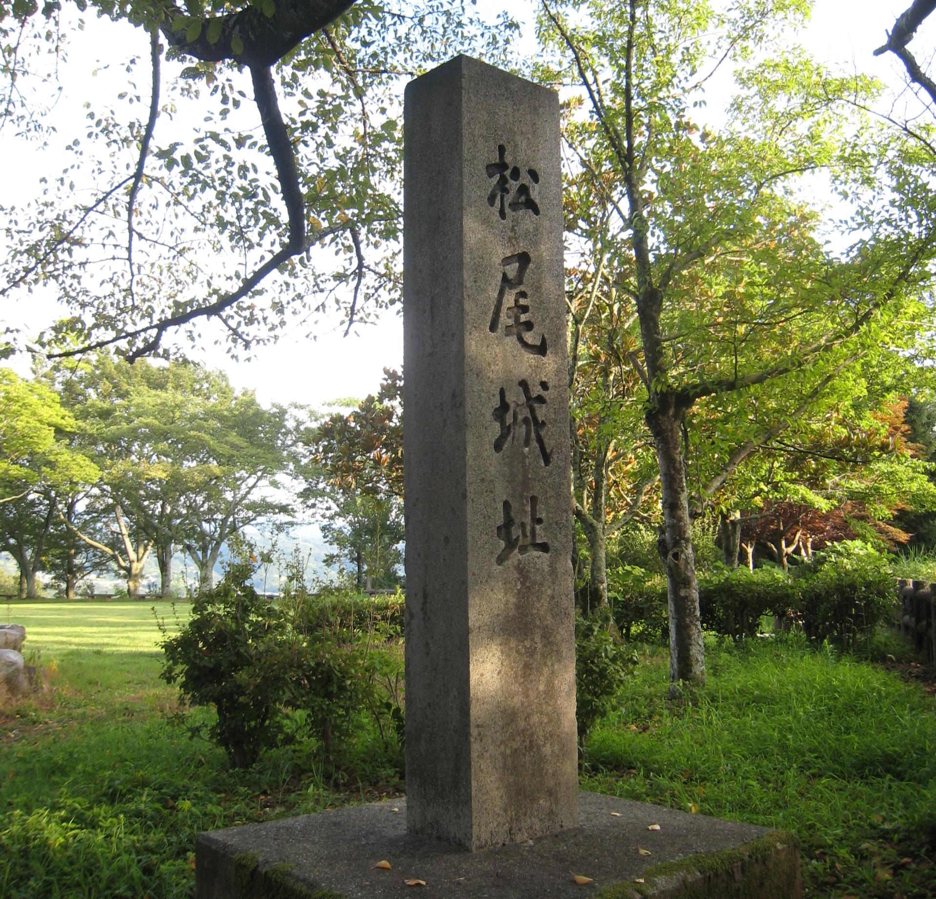 松尾城跡(長野県史跡)