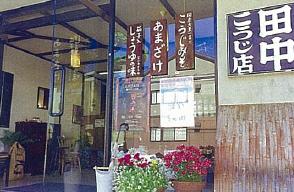 田中こうじ店